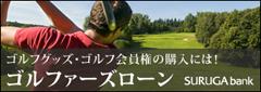 するが銀行ゴルフ会員権ローン