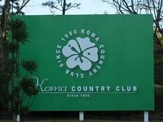 「KOMAカントリークラブ」のゴルフ会員権が至急での売り物件あります!本格的なチャンピオンコースでありながら、クラブメンバー同士はアットホームな距離感でゴルフを楽しんでいます。そんなKOMAにご入会してみませんか???お問合せは06-6203-0005 白根(しらね)迄(^-^) #komaカントリークラブ #ゴルフ会員権#ゴルフ会員権のことなら#ナニワゴルフ#ゴルフ会員権相場
