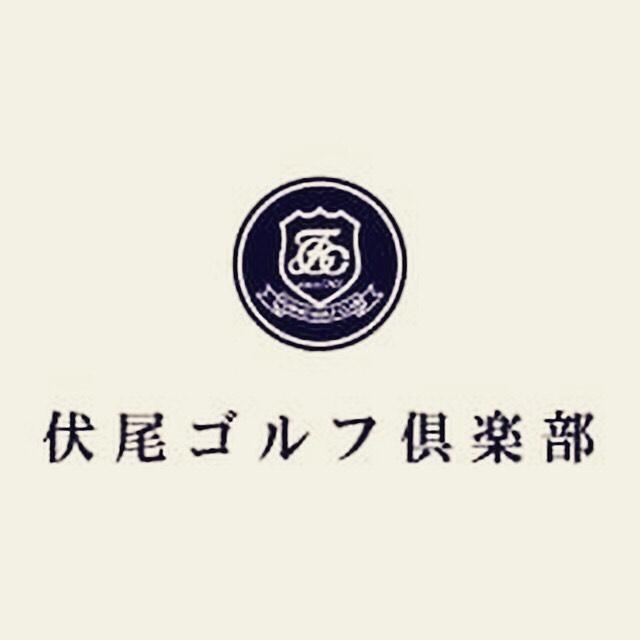 """「伏尾ゴルフ倶楽部」のゴルフ会員権が至急での売り物件あります!全組キャディ付でエントリーも取りやすく、大阪はもとより京都や兵庫からのアクセスも抜群の""""大阪の奥座敷""""へ是非、ご入会してみませんか?クラブ競技やメンバー同士の交流を深める催しも多く、女性に特化したレディースデーも豊富にあります(^-^)お問合せは06-6203-0005 白根(しらね)迄、宜しくお願い致します!#伏尾ゴルフ倶楽部 #ゴルフ会員権#ゴルフ会員権のことなら#ナニワゴルフ#ゴルフ会員権相場"""