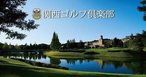 「関西ゴルフ倶楽部」のゴルフ会員権が至急での売り物件あります!ご入会をお考えの方は是非ご連絡下さい!!06-6203-0005 白根(しらね)まで、宜しくお願い致します(^-^) #関西ゴルフ倶楽部 #ゴルフ会員権#ゴルフ会員権のことなら#ナニワゴルフ#ゴルフ会員権相場