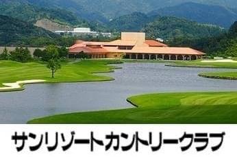 「サンリゾートカントリークラブ」の売り物件があります。ご入会をお考えの方は是非ご連絡下さい(^^) 06ー6203-0005 担当:白根(シラネ)#サンリゾートカントリークラブ #ゴルフ会員権#ゴルフ会員権のことなら#ナニワゴルフ#ゴルフ会員権相場