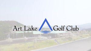 アートレイクゴルフ倶楽部 ※売り物件あります