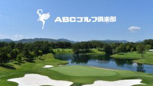 ABCゴルフ倶楽部 ※売り物件あります