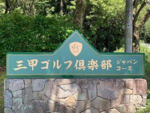 三甲ゴルフ倶楽部(旧ジャパンメモリアル) ※売り物件あります