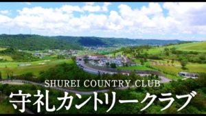 守礼カントリークラブ(沖縄県) ※売り物件あります